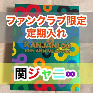 関ジャニ∞ - 関ジャニ∞ ファンクラブ限定定期入れ