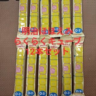 明治 ほほえみ らくらくキューブ 12本セット 粉ミルク