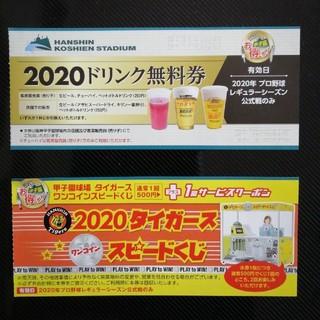 阪神タイガース - 甲子園球場 クーポン各種