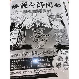 週刊少年チャンピオン 31 アニメイト 特典 魔界の主役は我々だ! 勧誘チラシ