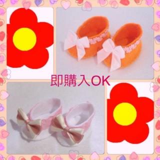 2種類セット 靴 ハンドメイド 保育おもちゃ