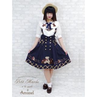 Amavel - Amavel/Collection Bearスカート