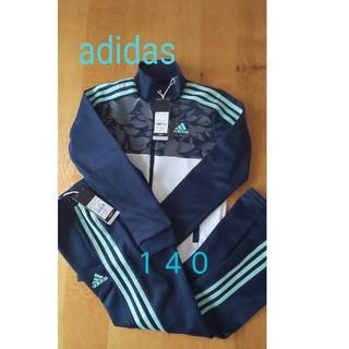 アディダス(adidas)のタグ付き adidas ジャージ セットアップ 140(その他)
