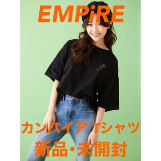 【新品・未開封】EMPiRE カンパイア Tシャツ