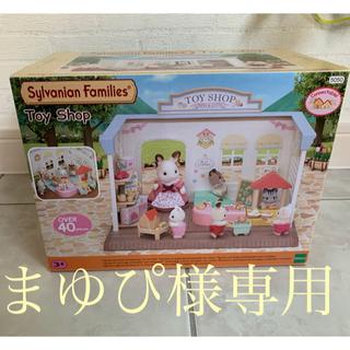 EPOCH - シルバニアファミリー トイショップ toy shop