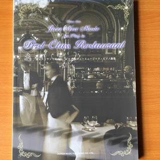 一流レストランで奏でる/ジャズ風ニューミュージックピアノ曲集(ポピュラー)