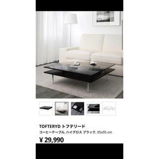 イケア(IKEA)のセンターテーブル(ローテーブル)