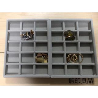 ムジルシリョウヒン(MUJI (無印良品))の無印良品 アクセサリートレイ 美品 2set(小物入れ)