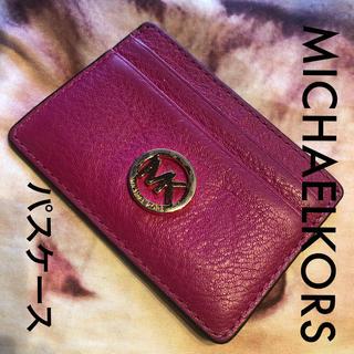 Michael Kors - MICHAELKORSパスケースピンク