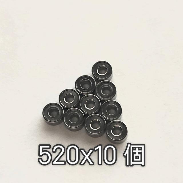 ミニ四駆 520ベアリング x10 エンタメ/ホビーのおもちゃ/ぬいぐるみ(模型/プラモデル)の商品写真