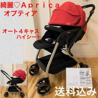 Aprica - 綺麗♡ベビーカー♡アップリカ オプティア ハイシート オート4輪 新生児対応