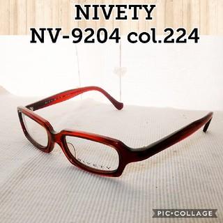 ☆新品☆ NIVETY NV-9204 51-224 日本製(サングラス/メガネ)