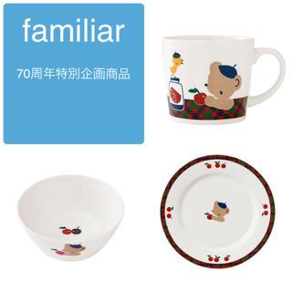 ファミリア(familiar)の完売【70周年特別企画商品】カップ・プレート・ボール2個セット(プレート/茶碗)
