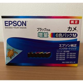 EPSON - 【送料無料】EPSON 純正インクカートリッジ カメ 6色パックM 増量タイプ