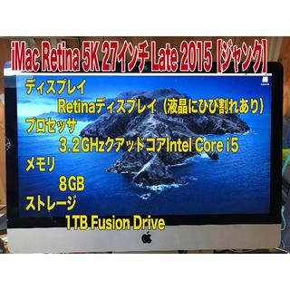 Apple - 【ジャンク品】iMac 2015 27インチ 5K