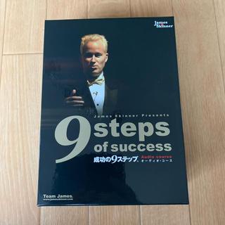 成功の9ステップ 完全フルバージョン