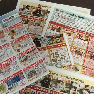 スカイラーク(すかいらーく)のガストのクーポンセット(レストラン/食事券)
