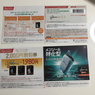 PloomTECH - プルームエス 2.0 ploom s 2000円割引 2枚