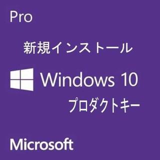 Windows10 pro プロダクトキー ★すぐに発送
