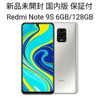ANDROID - 新品未開封 xiaomi redmi note 9s 本体 ホワイト 国内版