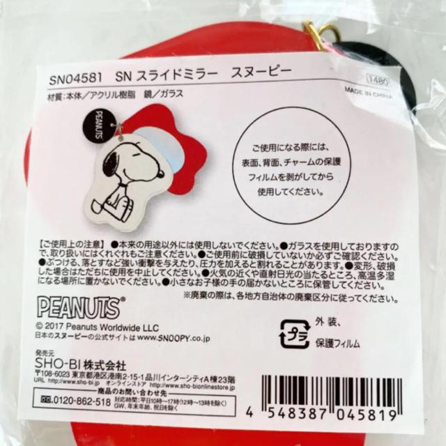 PEANUTS(ピーナッツ)のスヌーピー スライドミラー 新品未使用未開封 コンパクトミラー エンタメ/ホビーのおもちゃ/ぬいぐるみ(キャラクターグッズ)の商品写真