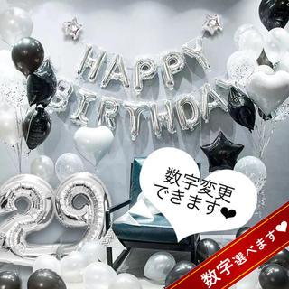 誕生日 数字 風船セット ナンバー バルーン モノクロ 男の子 女の子 飾り(その他)