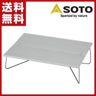 シンフジパートナー(新富士バーナー)の即納 SOTO フィールドホッパー ワンタッチアウトドアテーブル(テーブル/チェア)