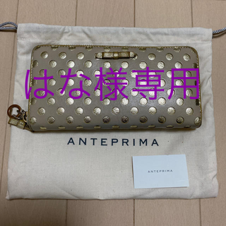 アンテプリマ(ANTEPRIMA)のアンテプリマ長財布(長財布)
