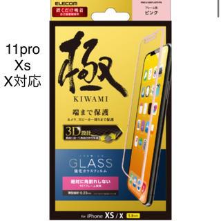ELECOM - エレコム iPhone X XS 11Pro対応フルカバーガラスフィルムピンク