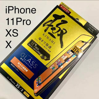 ELECOM - エレコム iPhone 11pro xs x対応全画面フィルム