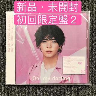 ヘイセイジャンプ(Hey! Say! JUMP)のOh! my darling/Lucky-Unlucky(初回限定盤2)(ポップス/ロック(邦楽))