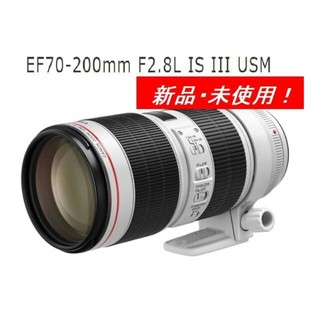 Canon - 新品 キヤノン EF70-200mm F2.8L IS Ⅲ USM