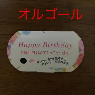 誕生日  オルゴール