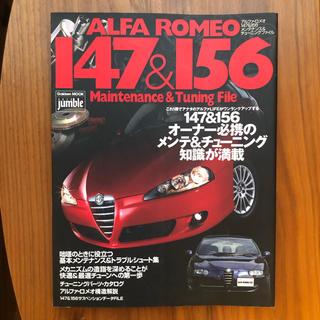 アルファロメオ(Alfa Romeo)のアルファロメオ147 & 156メンテナンス&チューニングファイル(カタログ/マニュアル)