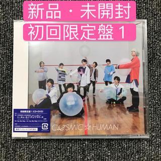 ヘイセイジャンプ(Hey! Say! JUMP)のHey!Say!JUMP「COSMIC☆HUMAN」初回限定盤1 CD+DVD(ポップス/ロック(邦楽))