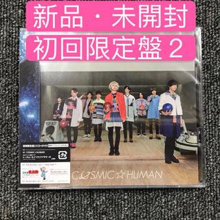 ヘイセイジャンプ(Hey! Say! JUMP)のHey!Say!JUMP「COSMIC☆HUMAN」初回限定盤2 CD+DVD(ポップス/ロック(邦楽))