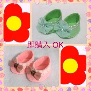 2種類セット 靴 ハンドメイド おままごと