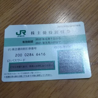 JR東日本 株主優待券 乗車券片道40%オフ