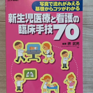 新生児医療と看護の臨床手技70