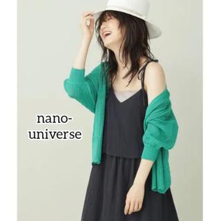 ナノユニバース(nano・universe)のnano・universe アイレットレース編みニットカーデ 緑(カーディガン)