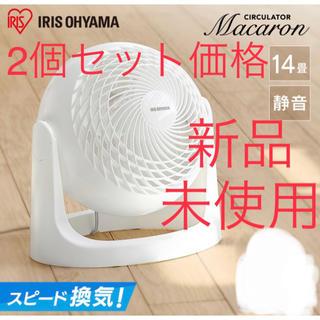 アイリスオーヤマ(アイリスオーヤマ)のアイリスオーヤマ サーキュレーター  2個セット PCF-MKM18N-W 新品(サーキュレーター)