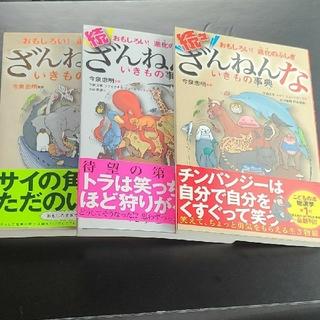 3冊セット シリーズざんねんないきもの事典 おもしろい!進化のふしぎ
