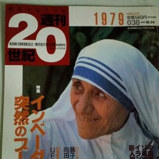 週刊20世紀(ニュース/総合)