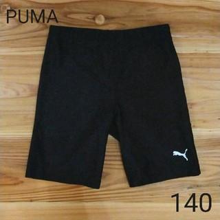 プーマ(PUMA)のPUMA水着140(水着)