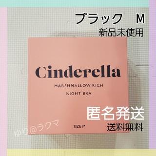 シンデレラ - 【ブラック M】新品 シンデレラ マシュマロリッチナイトブラ