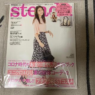 steady8月号 雑誌のみ
