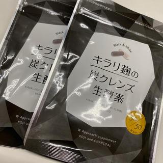 キラリ麹の炭クレンズ 生酵素 2袋セット