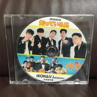 アイコン(iKON)のiKON BIGBANG V.I 知っている兄 dvd 日本語字幕付き(K-POP/アジア)