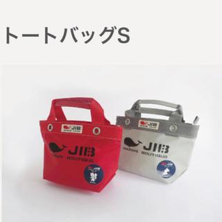 ファミリア(familiar)の【新品】 JIB × familiar コラボアイテム トートバックS グレイ(トートバッグ)
