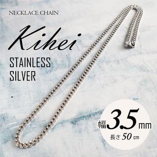 ネックレス メンズ チェーン ステンレス 喜平  3.5mm 50cm